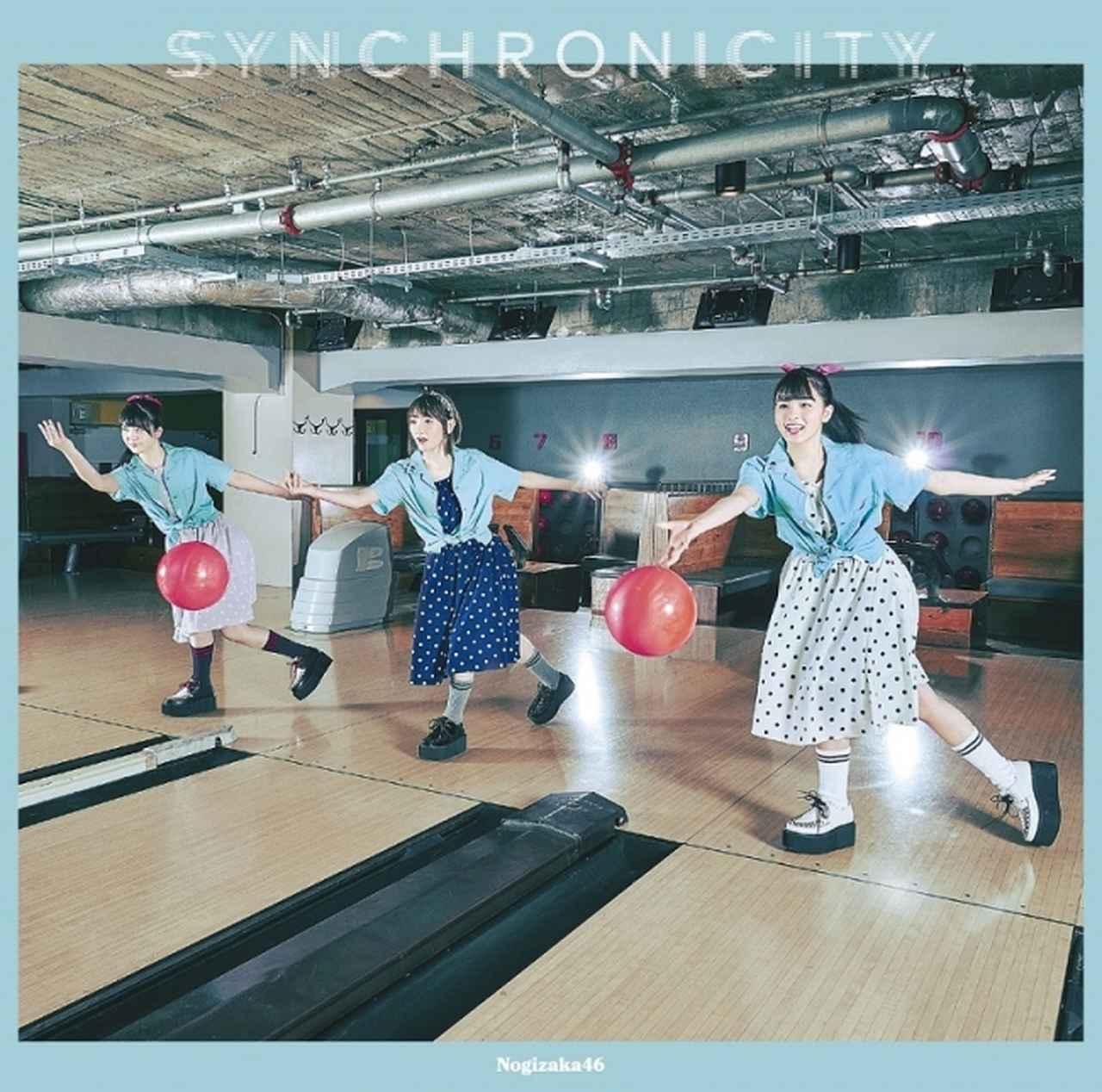 画像3: 2018年4月25日(水)発売 乃木坂46 20thシングル『シンクロニシティ』