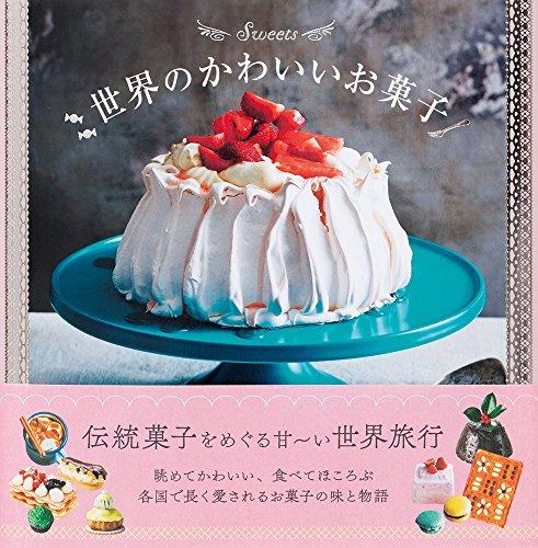 画像: 世界のかわいいお菓子 | パイ インターナショナル |本 | 通販 | Amazon