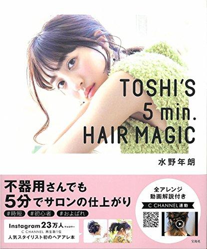 画像: TOSHI'S 5min. HAIR MAGIC   水野 年朗  本   通販   Amazon