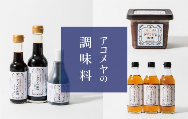 画像: 醤油・味噌・白だしなど、AKOMEYAオリジナルの「アコメヤの調味料」シリーズが順次販売スタート!