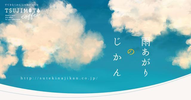 画像: 【すてきなじかん】トップページ