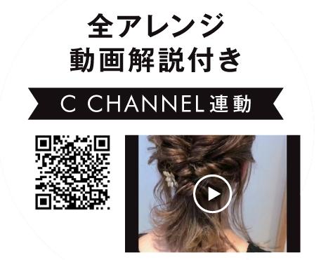 画像2: 人気スタイリスト、初のヘアアレンジ本『TOSHI'S 5 min. HAIR MAGIC』