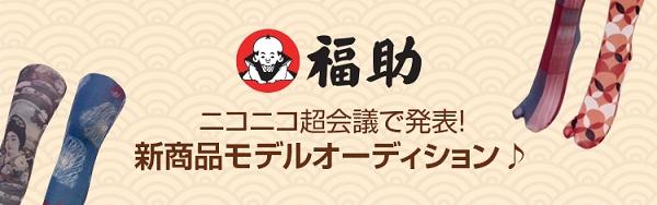 画像: LINE LIVEで福助新商品「足袋柄タイツ」のモデルオーディション開催中!