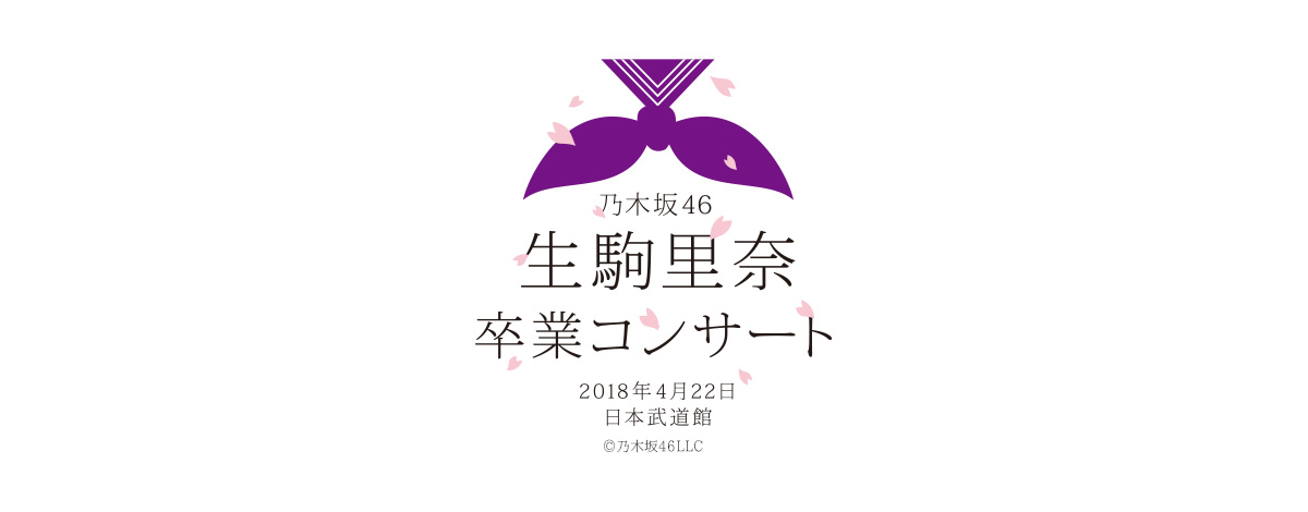 画像: ライブ・ビューイング・ジャパン : 乃木坂46 生駒里奈 卒業コンサート ライブ・ビューイング