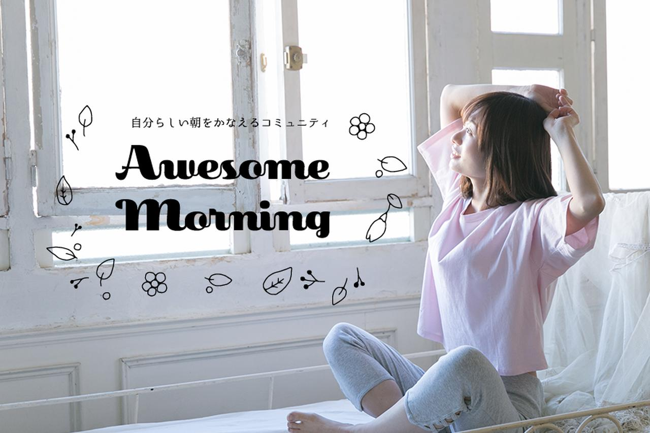 画像: Awesome Morning |自分らしい朝をかなえるコミュニティ