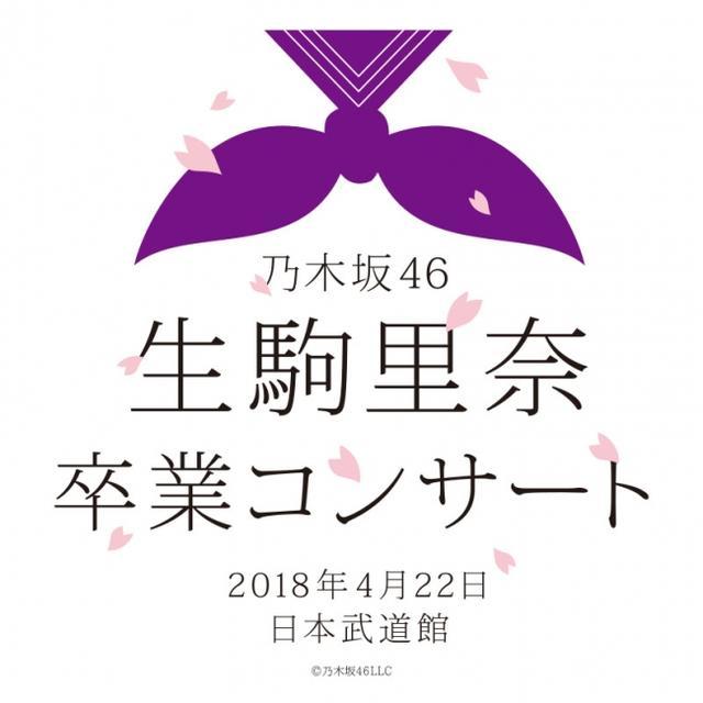 画像: 乃木坂46 生駒里奈さんの卒業コンサート、ライブ・ビューイング実施!