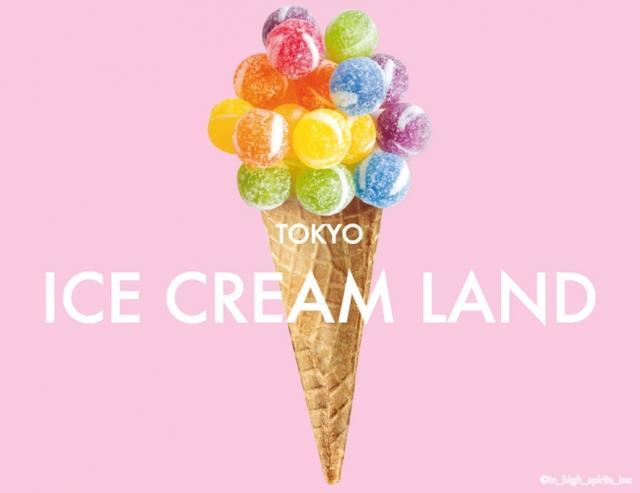 画像1: 食べられないアイスの国 東京アイスクリームランド第2回開催決定