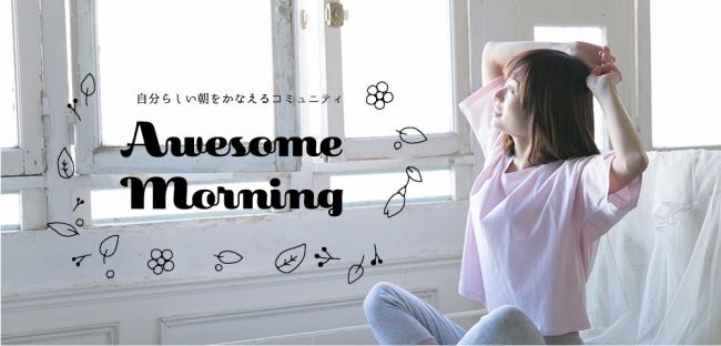 """画像: """"自分らしい朝""""をかなえる朝活コミュニティ「Awesome Morning」スタート"""