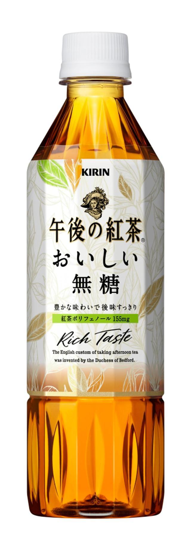 画像: 「キリン 午後の紅茶 おいしい無糖」