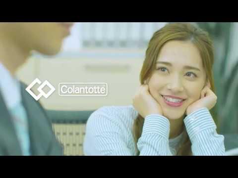 画像: コラントッテ × 都丸紗也華 「彼女と、夜のオフィス」篇 www.youtube.com