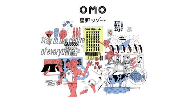 画像: 星野リゾート OMO - 旅のテンションをあげるホテル【公式】|Hoshino Resorts OMO