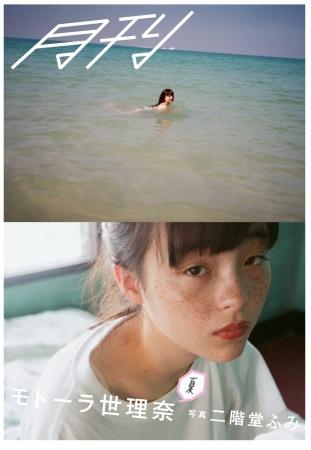 画像1: 女優・二階堂ふみが、カメラマンデビューでモトーラ世理奈を撮る!