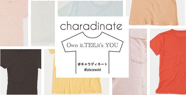 画像3: 夏コーデの主役!PLAZAでお気に入りのTシャツをみつけてフォトコンテストに参加しよう!