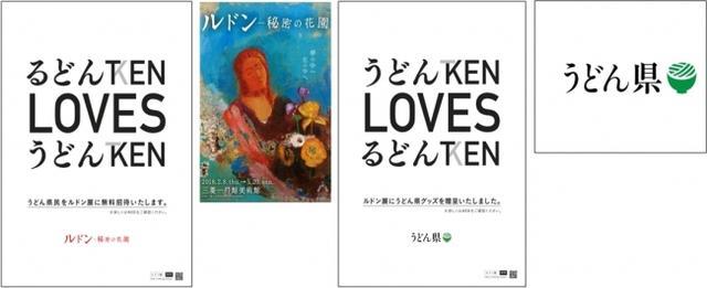 画像1: 「うどん県」と「ルドンー秘密の花園」展が異色コラボ!?