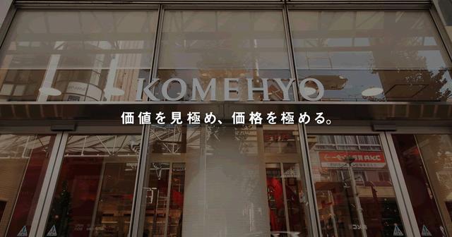 画像: コメ兵【公式】|日本最大級のリユースデパートKOMEHYO