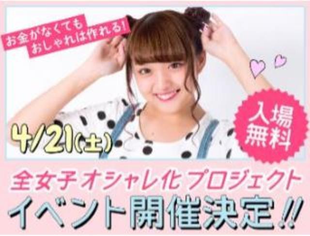 画像: 全女子オシャレ化プロジェクト!リアルイベントが横浜で開催!