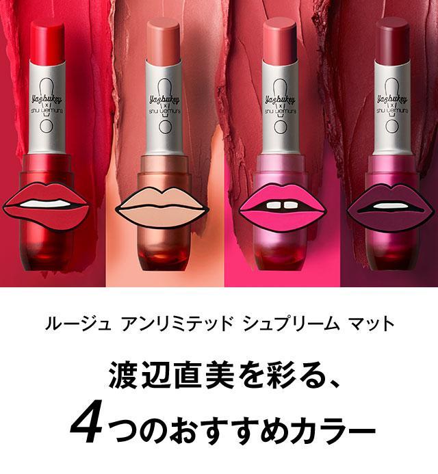 画像: 渡辺直美 × シュウウエムラ マティチュードコレクション - シュウ ウエムラ公式通販サイト