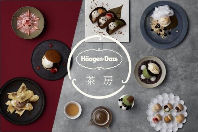 画像: お茶と楽しむハーゲンダッツ初の和スイーツ専門店『Häagen-Dazs 茶房』
