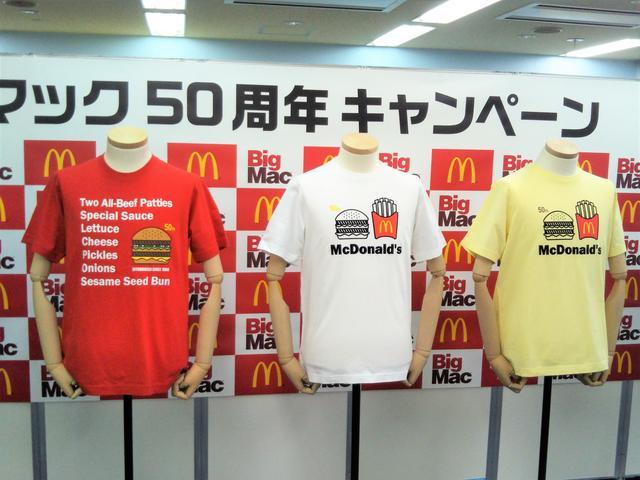 画像: ビッグマック50周年記念クーポンTシャツ 各1,500円(税込)
