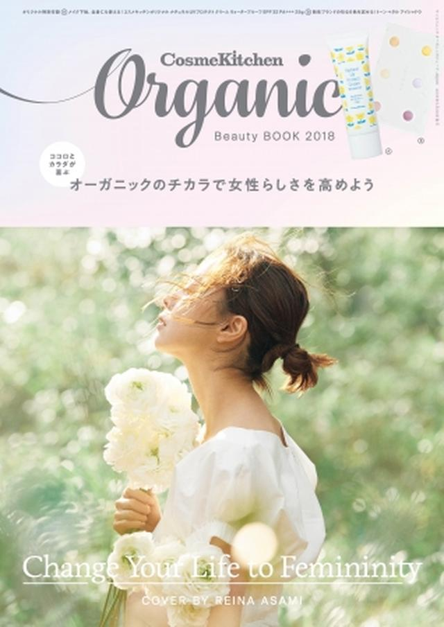 画像: 『Cosme Kitchen Organic Beauty BOOK 2018』発売!