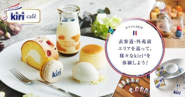 画像: 2018 kiri® café&キリコレのご紹介 | ベル ジャポン