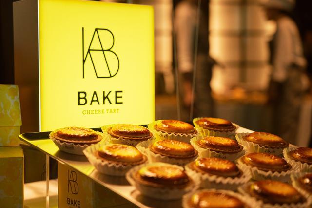 画像: 焼きたてチーズタルト専門店「BAKE CHEESE TART(ベイクチーズタルト)」