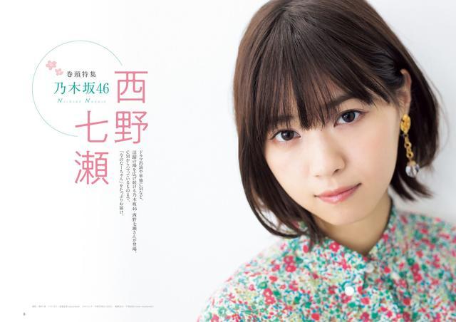 画像1: 「CM NOW Vol.192」に乃木坂46 西野七瀬が単独表紙で登場!