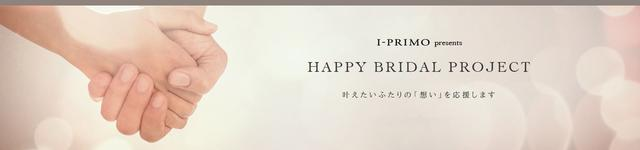 画像1: I-PRIMO presents 「HAPPY BRIDAL PROJECT」始動!