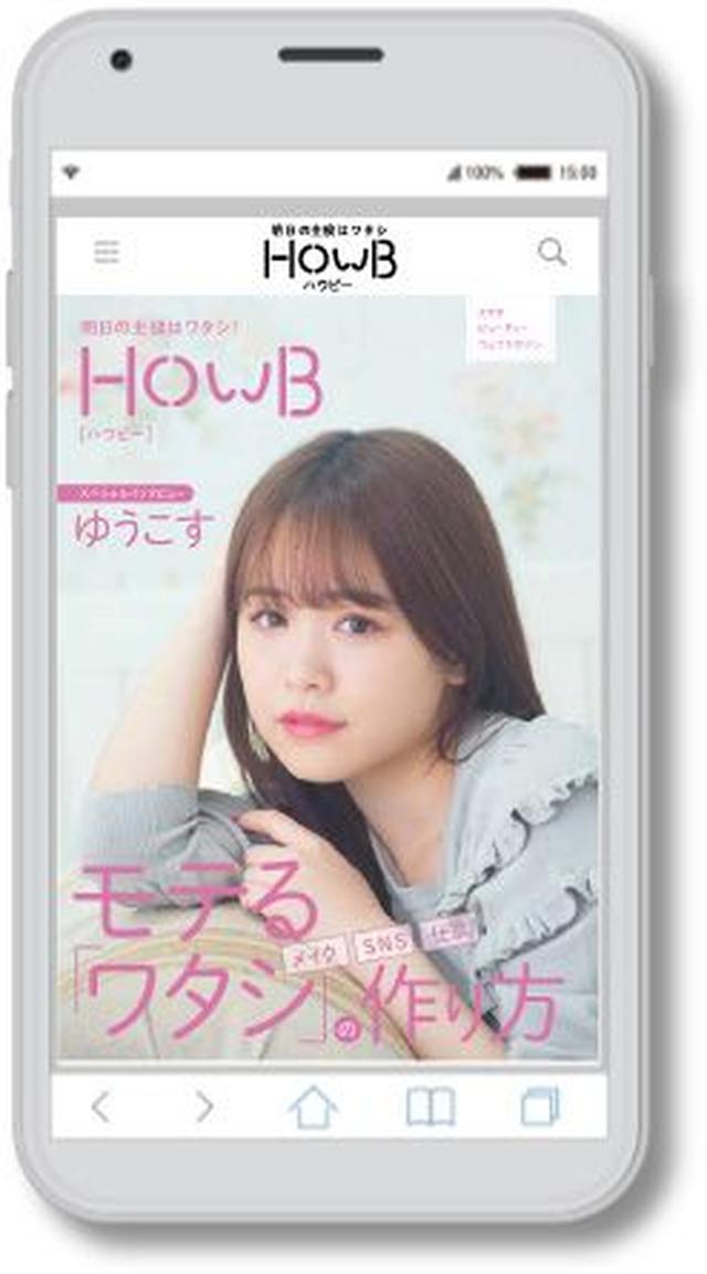 画像1: スマホビューティーマガジン「HowB」最新号の表紙・巻頭に、ゆうこすさん登場!