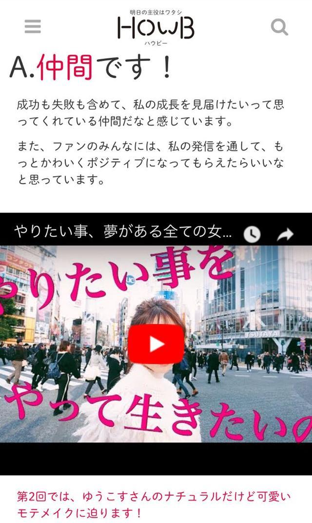 画像2: スマホビューティーマガジン「HowB」最新号の表紙・巻頭に、ゆうこすさん登場!