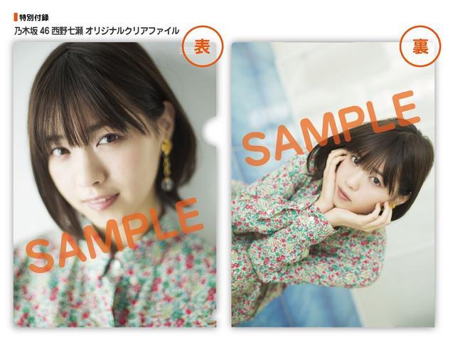 画像2: 「CM NOW Vol.192」に乃木坂46 西野七瀬が単独表紙で登場!