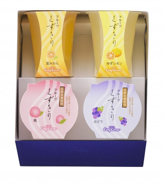 画像: 商品名:「フルーツくずきり(4種4個入)」 価 格: ¥1,000(税込¥1,080) 特 長: なめらかな口あたりと上品な透明感が特長の吉野本葛を使用。つるんとした食感のくずきりを果汁と一緒にすっきりいただく、夏季限定の和スイーツです。夏みかん、ぶどう、ゆずレモン、桃の4つの味わい。