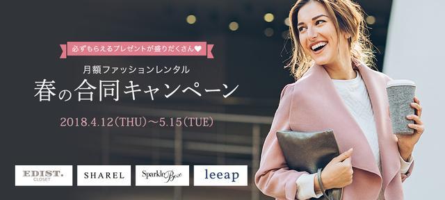 画像: ファッションレンタルをしている4社が合同でキャンペーンを実施!