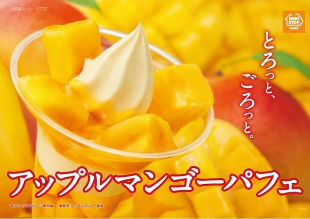 画像: お待たせしました!マンゴーの季節到来!ミニストップの「アップルマンゴーパフェ」