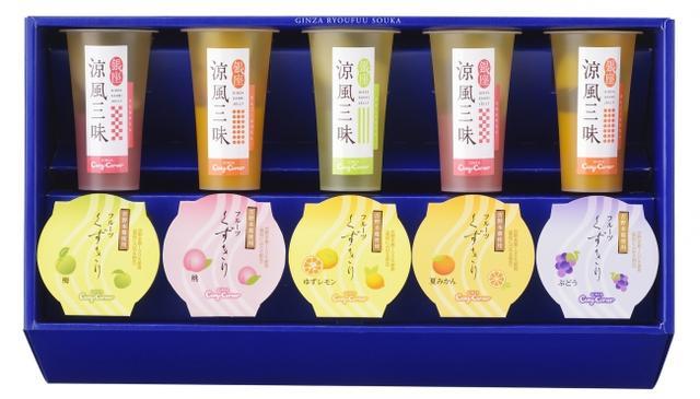 画像: 商品名:「銀座涼風双菓(8種10個入)」 価 格: ¥3,000(税込¥3,240) 特 長: れもん&フルーツ、その間のミックス味。 3つの味わいを楽しめる二層ゼリー「銀座涼風三味」3種と、つるんとした食感が魅力の「フルーツくずきり」5種を詰め合わせた爽やかな夏のデザートギフト。