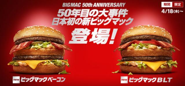 画像: 「ビッグマック」生誕50周年記念!