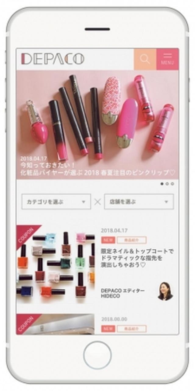 画像: 大丸・松坂屋のデパコス情報メディア「DEPACO」がオープン!