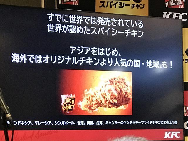 画像2: アジア地域で人気No.1「ホット&スパイシーチキン」