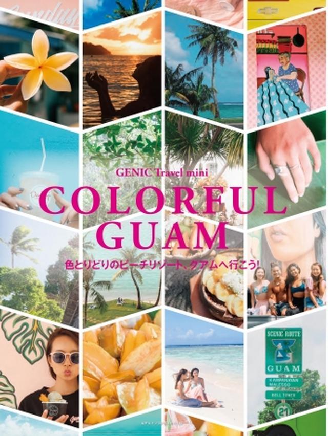 画像: 別冊付録 GENIC TRAVEL mini 「COLORFUL GUAM」 色とりどりのビーチリゾート、グアムへ行こう!