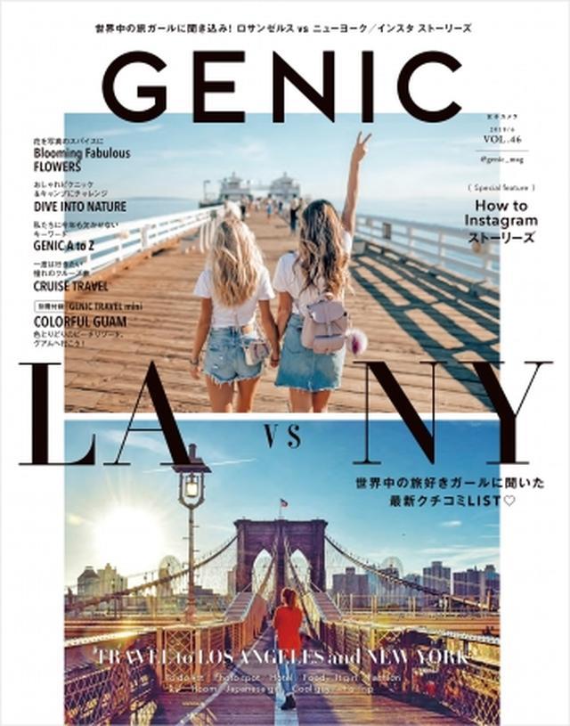 画像3: 『GENIC6月号』は「世界中の旅好きガールに聞いたLA vs NY」&「インスタストーリーズ」の2大特集!