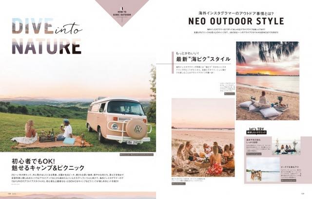 画像: 「初心者でもOK!魅せるキャンプ&ピクニック  - DIVE into NATURE」