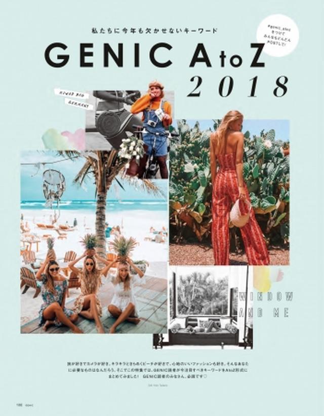 画像1: 『GENIC6月号』は「世界中の旅好きガールに聞いたLA vs NY」&「インスタストーリーズ」の2大特集!