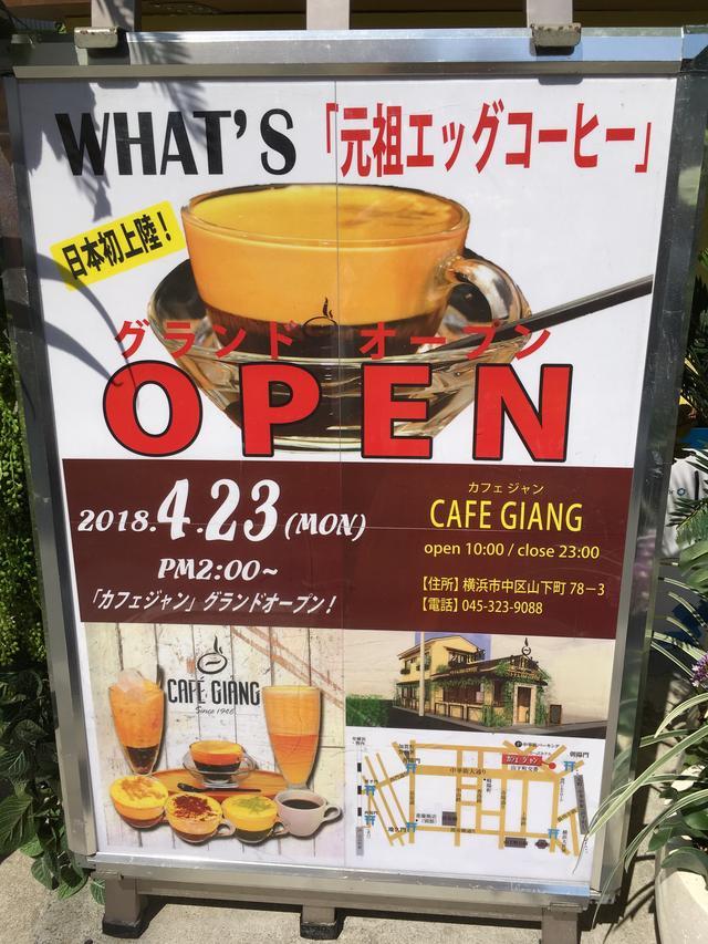 """画像2: 【日本初上陸!】ハノイ発祥""""エッグコーヒー""""で有名な『CAFE GIANG(カフェ ジャン)』が横浜にオープン!"""