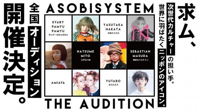 画像1: タレント人材発掘オーディション『ASOBISYSTEM THE AUDITION 2018』に「ローリエプレス」参加決定!