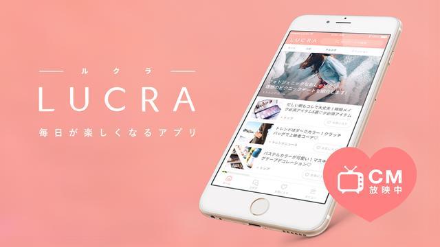 画像: LUCRA - ルクラ 毎日が楽しくなるアプリ