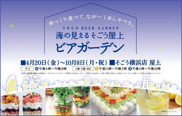 画像: そごう横浜店トップ|西武・そごう