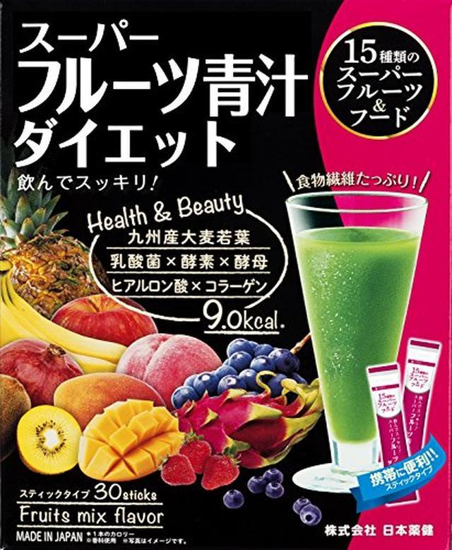 画像: Amazon | 日本薬健 スーパーフルーツ青汁ダイエット 30包 | 日本薬健 | ドラッグストア