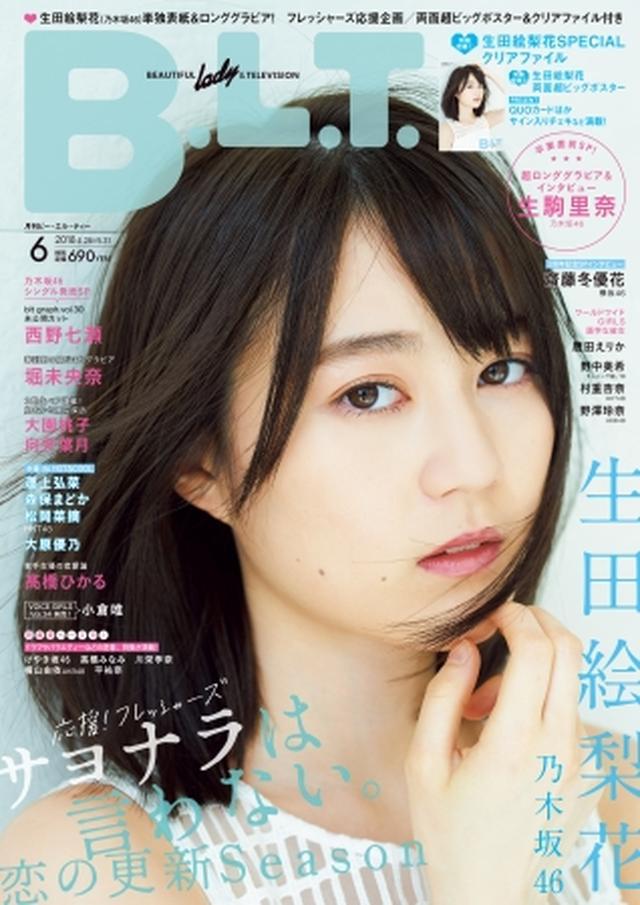 画像4: 「B.L.T.6月号」に生駒里奈(乃木坂46)のラストグラビアを掲載!