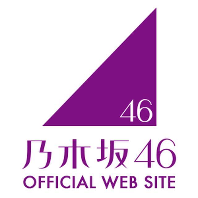 画像: 乃木坂46公式サイト
