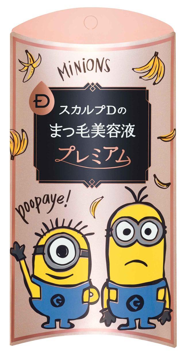 画像3: スカルプDのまつ毛美容液シリーズよりキュートなミニオンのデザインパッケージが新発売!